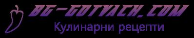 Кулинарни рецепти bg-gotvach.com